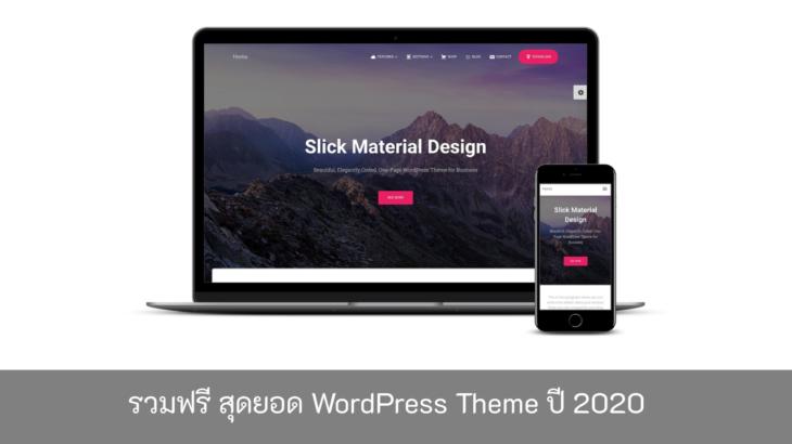 รวมฟรี-สุดยอด-WordPress-Theme-ปี-2020