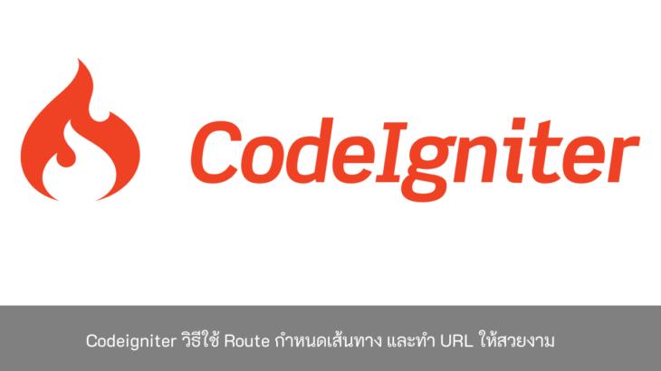 Codeigniter-วิธีใช้-Route-กำหนดเส้นทาง-และทำ-URL-ให้สวยงาม