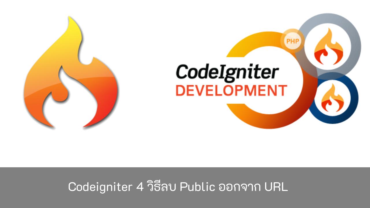 Codeigniter-4-วิธีลบ-Public-ออกจาก-URL