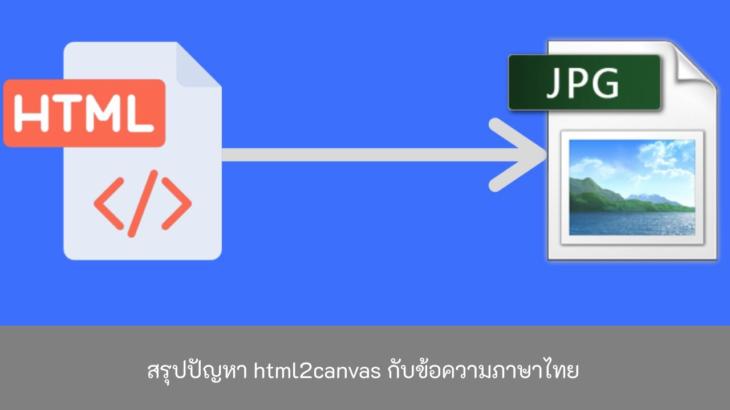 สรุปปัญหา-html2canvas-กับข้อความภาษาไทย