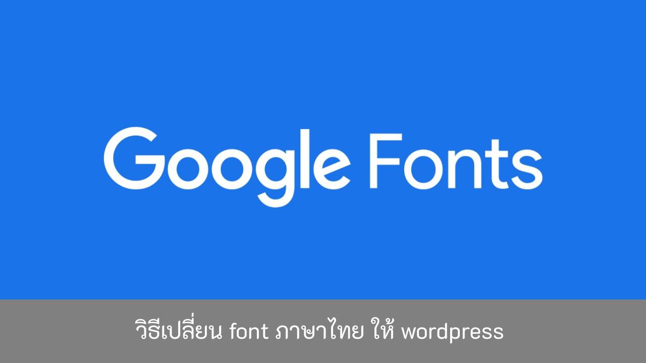 วิธีเปลี่ยน-font-ภาษาไทย-ให้-wordpress