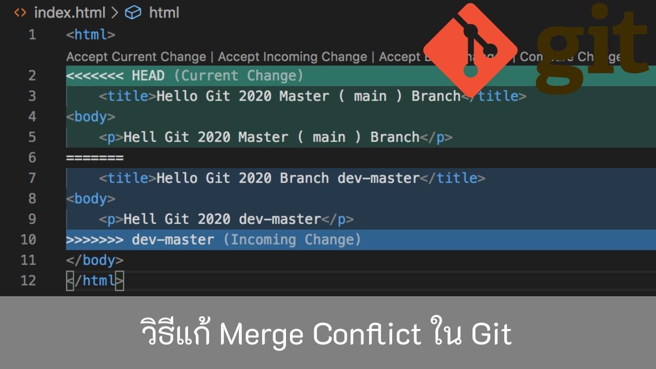วิธีแก้-Merge-Conflict-ใน Git