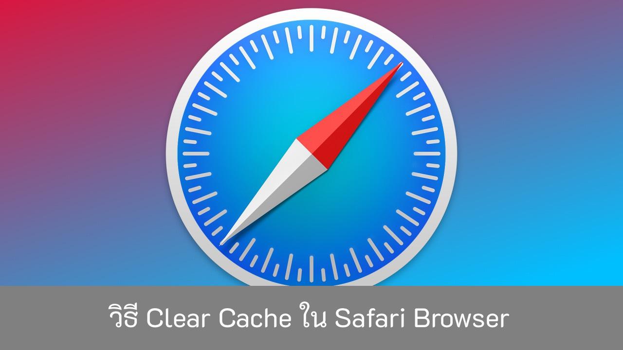วิธี-Clear-Cache-ใน-Safari-Browser