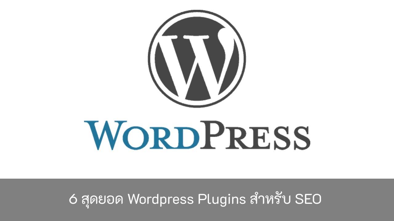6-สุดยอด-Wordpress-Plugins-สำหรับ-SEO