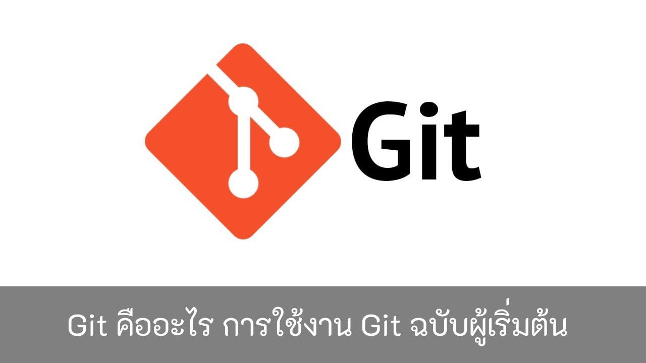Git-คืออะไร