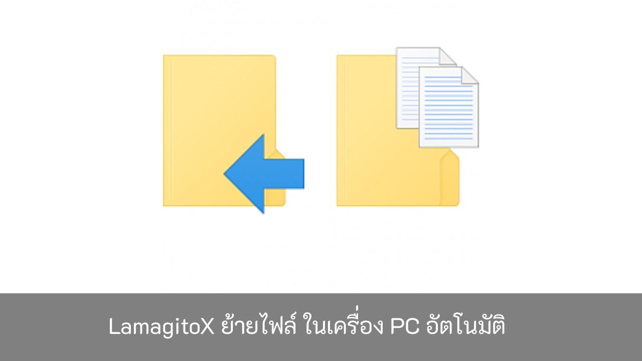 LamagitoX-ย้ายไฟล์-ในเครื่อง-PC-อัตโนมัติ