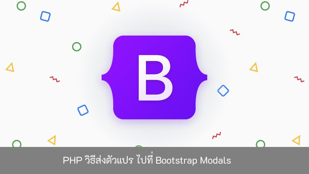PHP-วิธีส่งตัวแปร-ไปที่-Bootstrap-Modals-2