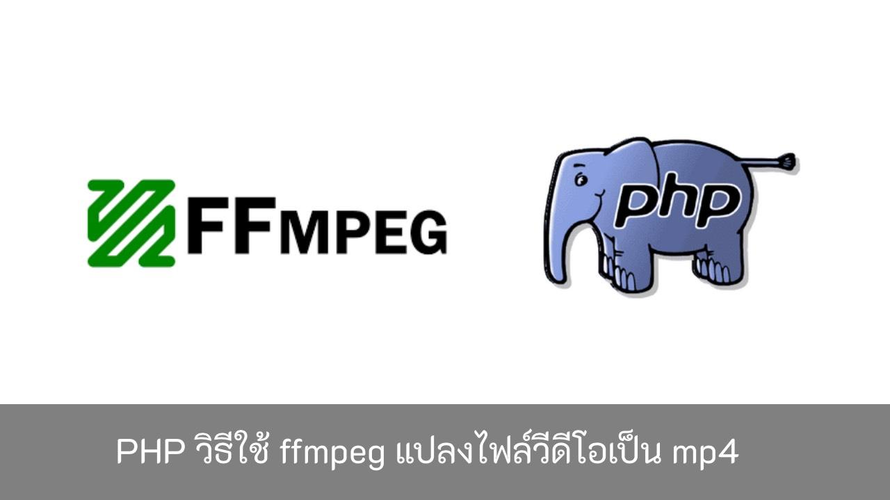 PHP-วิธีใช้-ffmpeg-แปลงไฟล์วีดีโอเป็น-mp4