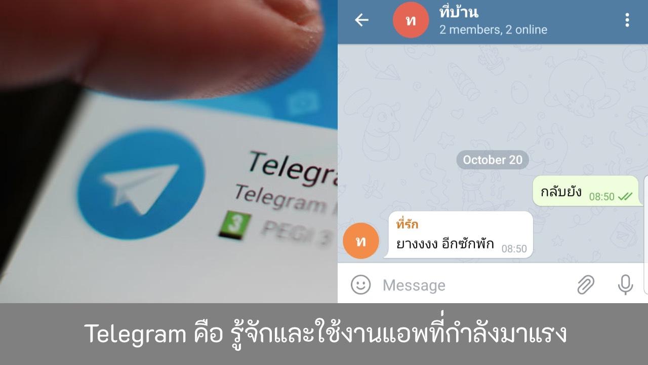 Telegram-คือ-รู้จักและใช้งานแอพที่กำลังมาแรง