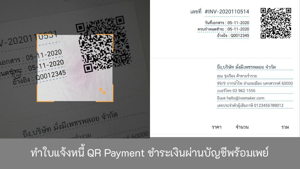 ทำใบแจ้งหนี้ QR Payment ชำระเงินผ่านบัญชีพร้อมเพย์