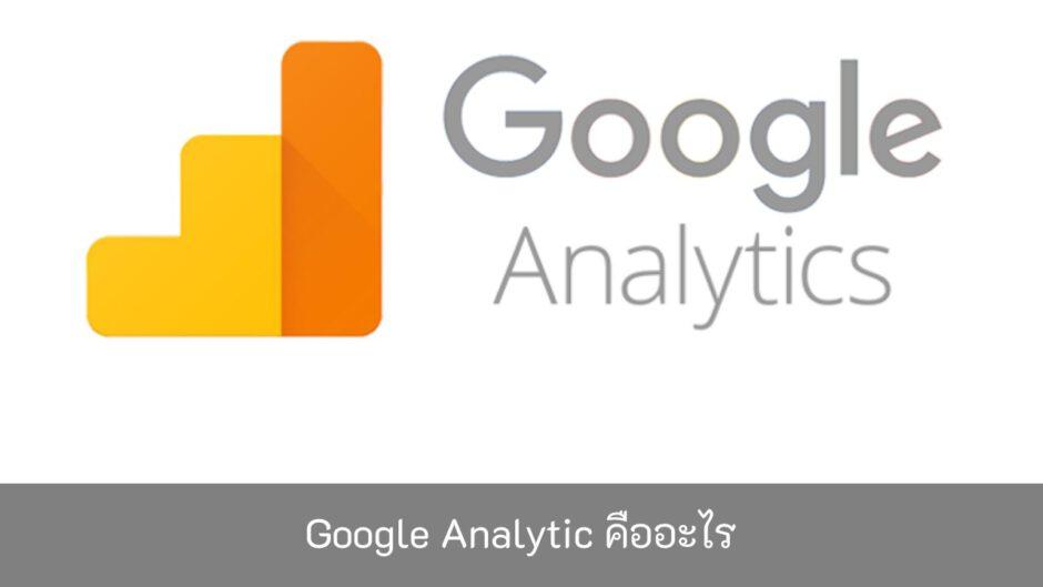 google-analytics-คือ