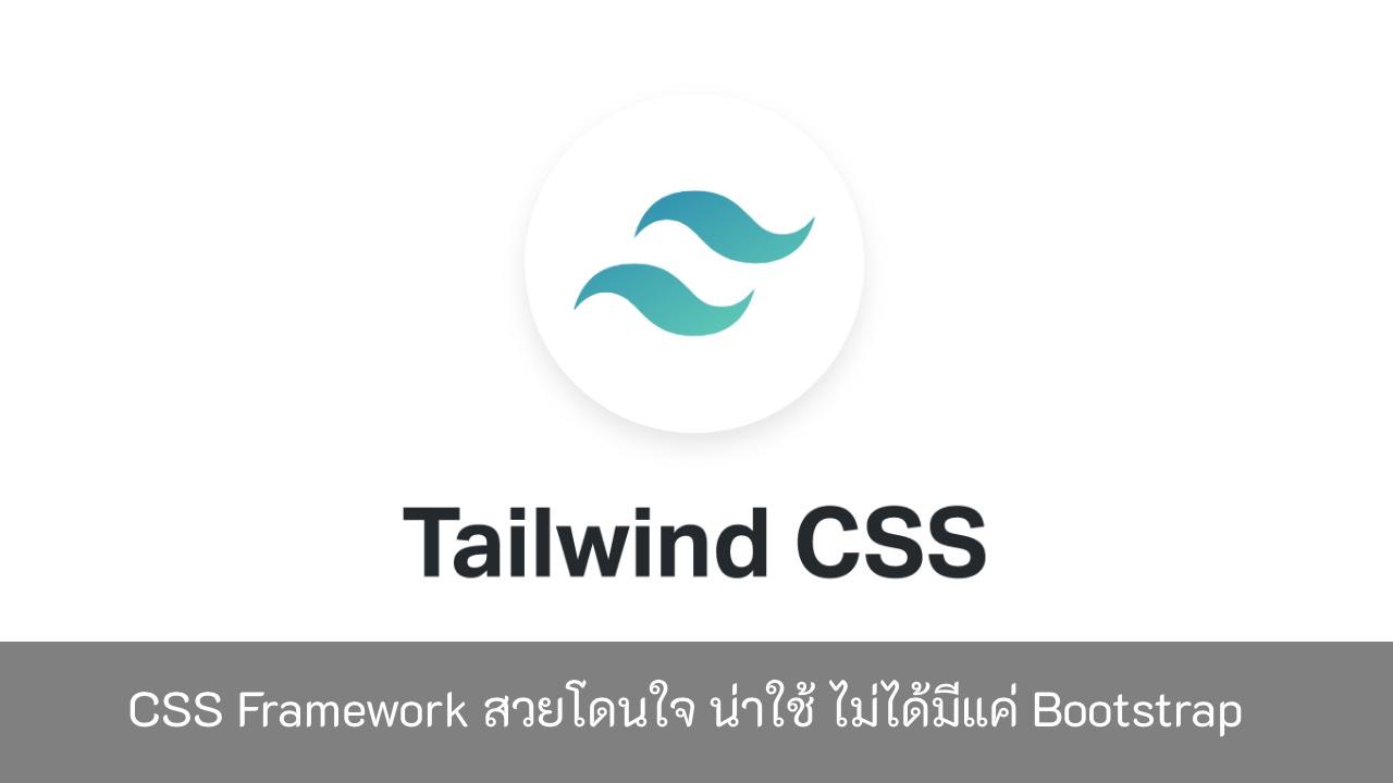 CSS-Framework-สวยโดนใจ-น่าใช้ ไม่ได้มีแค่-Bootstrap