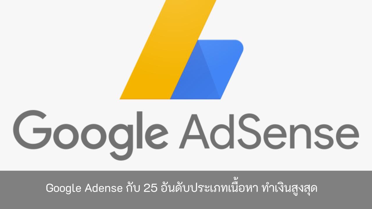 Google-Adense-กับ-25-อันดับประเภทเนื้อหา-ทำเงินสูงสุด