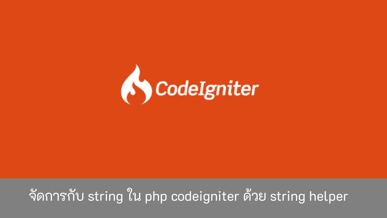 จัดการกับ-string-ใน-php-codeigniter-ด้วย-string-helper
