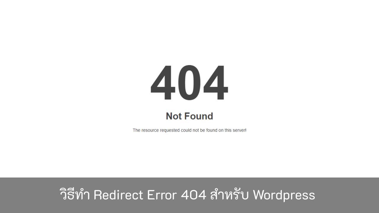 วิธีทำ-Redirect-Error-404-สำหรับWordpress
