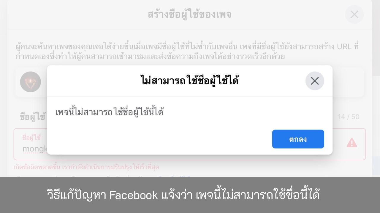 วิธีแก้ปัญหา-Facebook-แจ้งว่า-เพจนี้ไม่สามารถใช้ชื่อนี้ได้