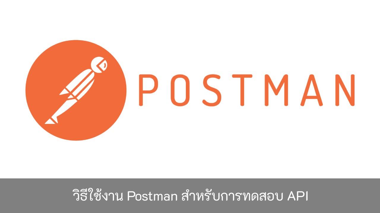 วิธีใช้งาน-Postman-สำหรับการทดสอบ-API
