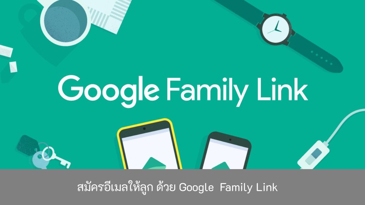 สมัครอีเมลให้ลูก-ด้วย-Google-Family-Link