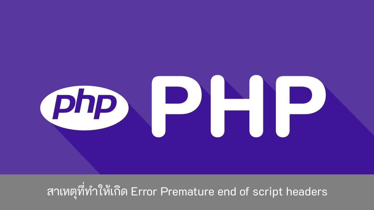 สาเหตุที่ทำให้เกิด-Error-Premature-end-of-script-headers